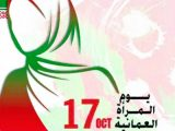 Happy Omani Women's Day